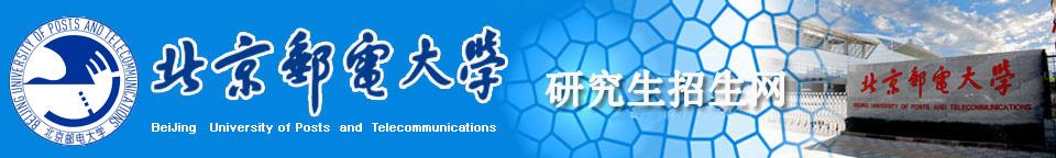 申慱sunbet官网欢迎-申慱sunbet官网手机版下载研究生招生网